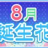 【誕生日が8月の人必見】代表的な8月の2つの誕生花