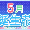 【誕生日が5月の人必見】代表的な5月の3つの誕生花