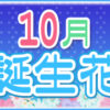【誕生日が10月の人必見】代表的な10月の3つの誕生花