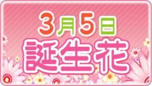 3月5日の誕生花の画像