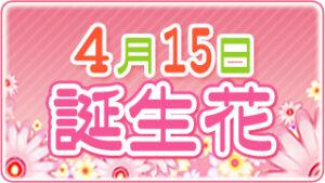 4月15日の誕生花の画像