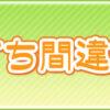【打ち間違いページ】シロツメクサ(白詰草)の花言葉