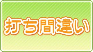 【打ち間違い】釣鐘草(ツリガネソウ)の花言葉について