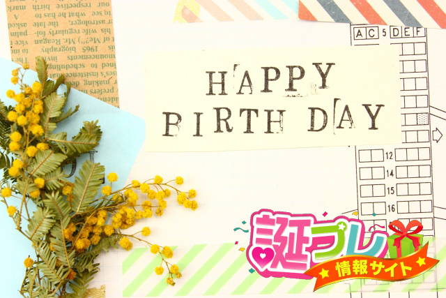 手紙 友達 誕生 日 簡単にできる友達への誕生日サプライズのアイデア13選サプライズプレゼント工房