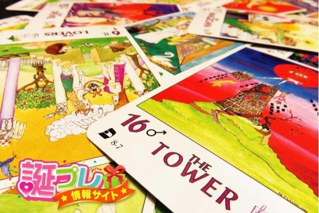 タロットカード占いの画像