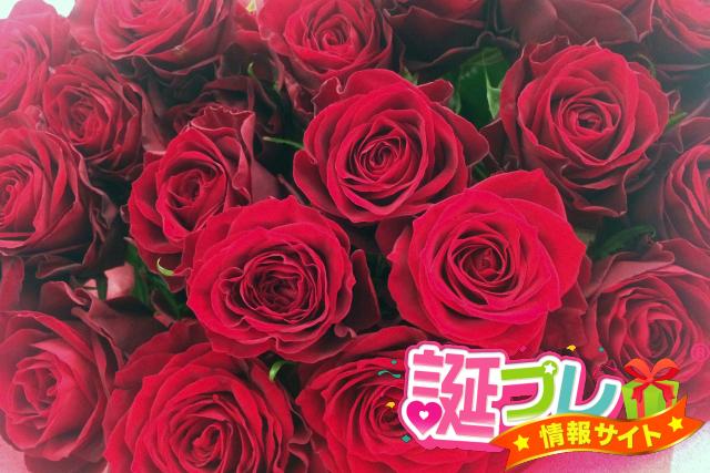 誕生日に薔薇の花束でプロポーズ