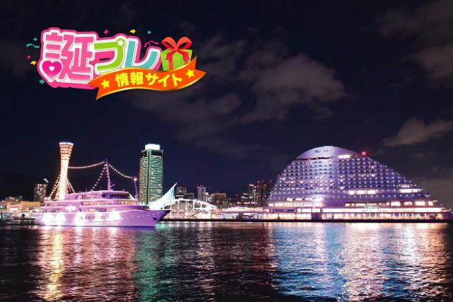 神戸港の夜景の画像
