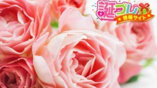 【誕生日体験談14】誕生日に夫がくれた26本のバラの花束
