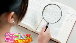 【誕生日体験談11】母の誕生日に電子辞書をプレゼント