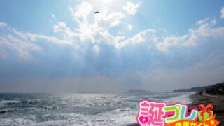【誕生日体験談61】白石島への旅行が誕生日プレゼント