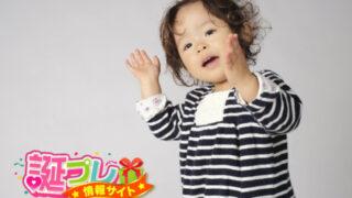 【誕生日体験談68】幼稚園児に誕生日プレゼント