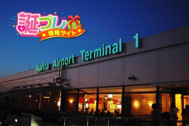 成田空港の画像