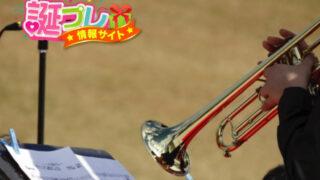 【誕生日体験談63】吹奏楽サークルならではの誕生日サプライズ演出
