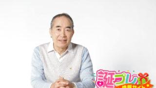 【誕生日体験談62】65歳になった時の誕生日プレゼント