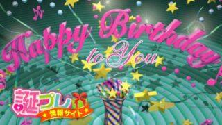 Happy Birthday to You(ハッピーバースデートゥーユー)という名曲