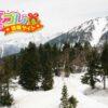 【誕生日体験談26】誕生に彼女と過ごした奥飛騨平湯温泉旅行