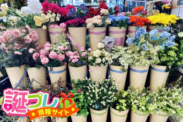花屋で誕生日の花束