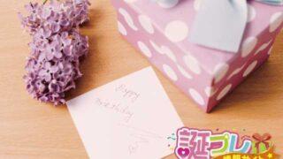誕生日カードの作り方は色々あってこんなに簡単