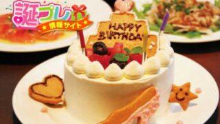 誕生日ケーキはケーキ屋で買う?それとも通販で取り寄せる?