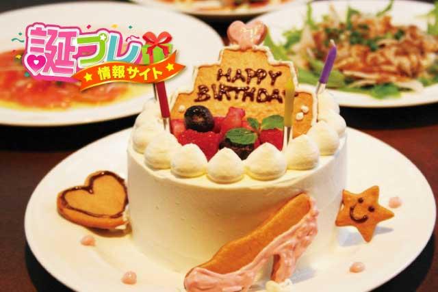 可愛い誕生日ケーキの画像