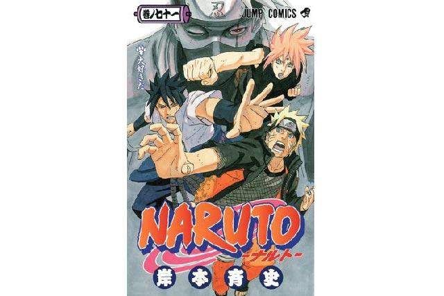 NARUTOの画像