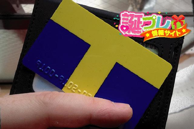 Tカードの画像