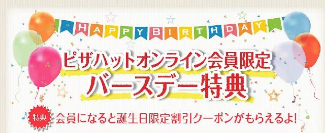 ピザハットの誕生日特典の画像