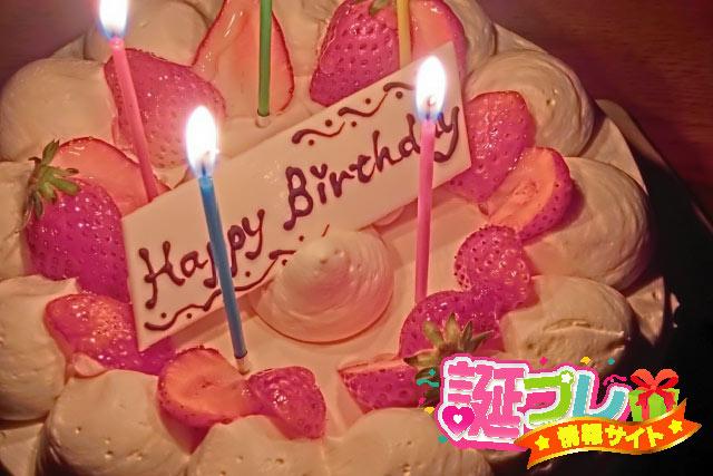 「誕生日ケーキを持ち込む」の画像