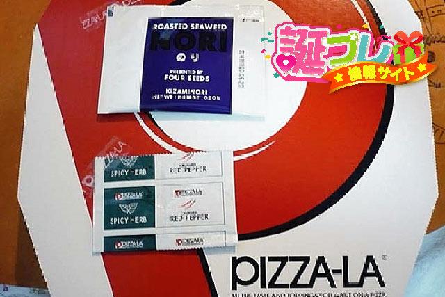 ピザーラのピザの画像