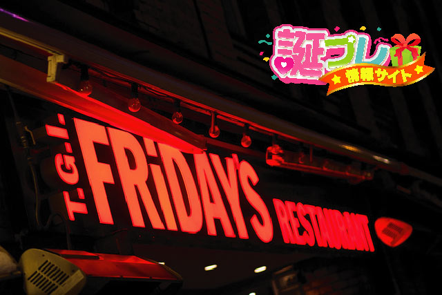 T.G.I.Fridaysの画像