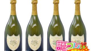 誕生日に最高級のシャンパンを飲むならドンペリゴールド
