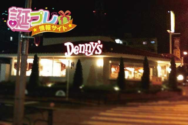 デニーズの画像