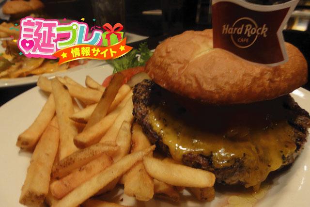 ハードロックカフェのハンバーガーの画像