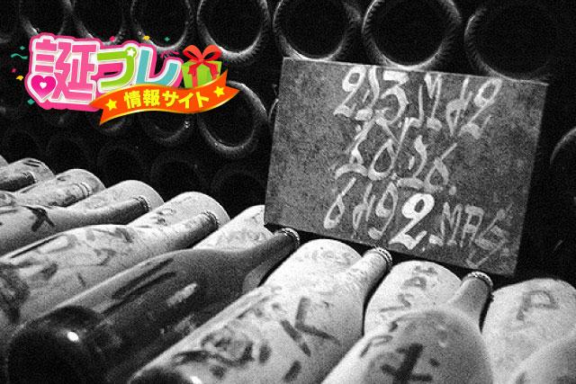 シャンパンの保存方法の画像