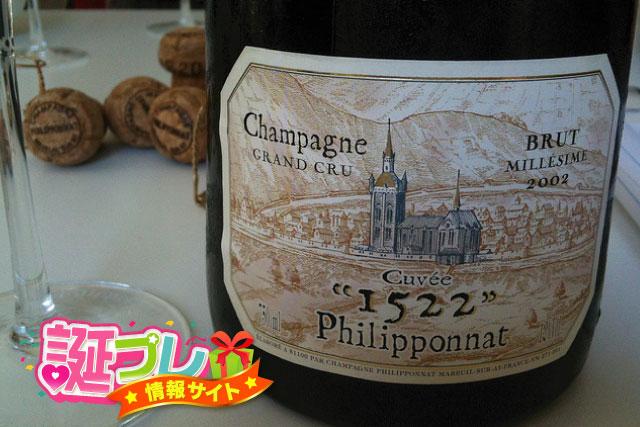 シャンパンの記号の画像