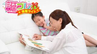 4歳の女の子への誕生日プレゼントにおすすめの絵本