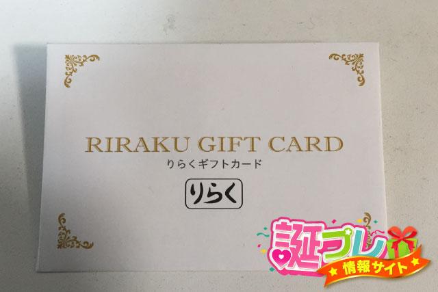 りらくギフトカードの外見の画像