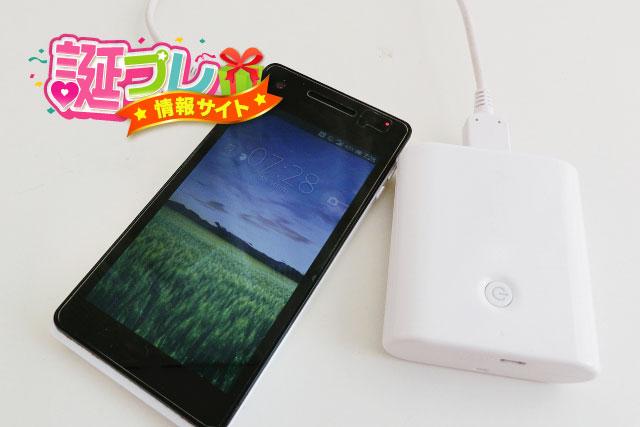 モバイルバッテリーの画像