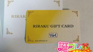 りらくるのギフトカードをプレゼントして、日頃の疲れを取ってもらおう