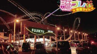 富士急ハイランドにはどんな誕生日特典があるの?