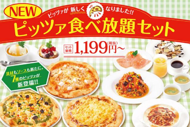 グラッチェガーデンズのピザの画像