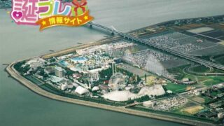長島スパーランドで誕生日を祝うにはどうすれば良い?