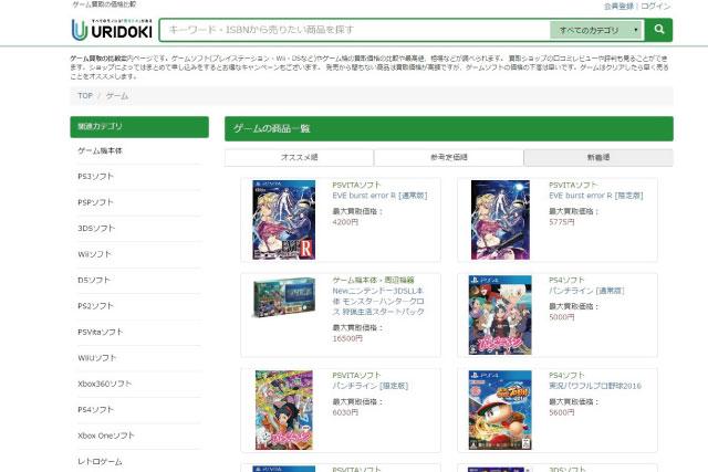 ウリドキのゲームの商品一覧の画像