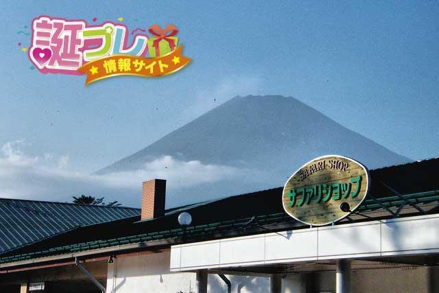 富士サファリパークの画像