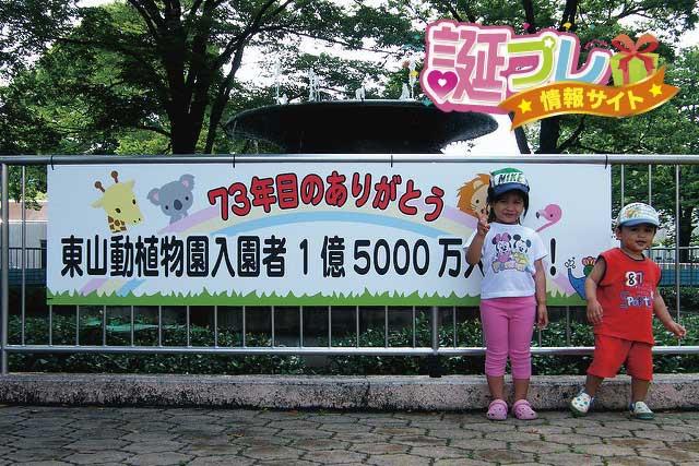 東山動物園は誕生日に非常におすすめ  誕プレ