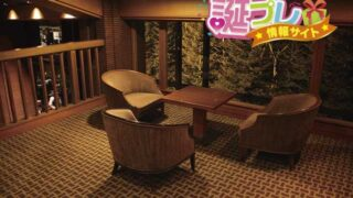 星野リゾートが手がけた旅館たちで誕生日を祝うならば?