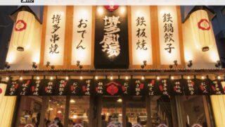博多の空気を味わえる居酒屋、博多劇場で誕生日を祝うには?