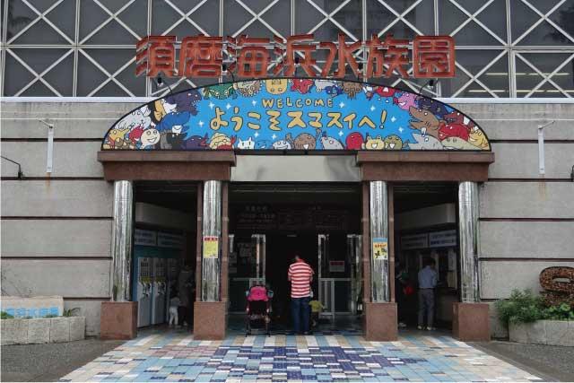 須磨水族館の画像