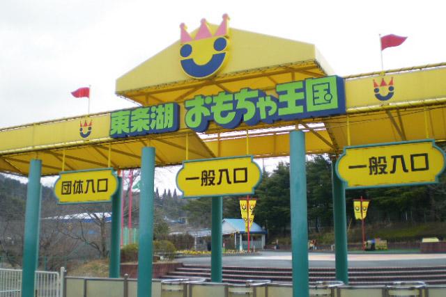 東条湖おもちゃ王国の画像