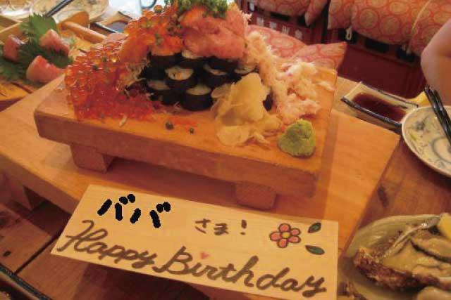 大漁一家の誕生日の画像